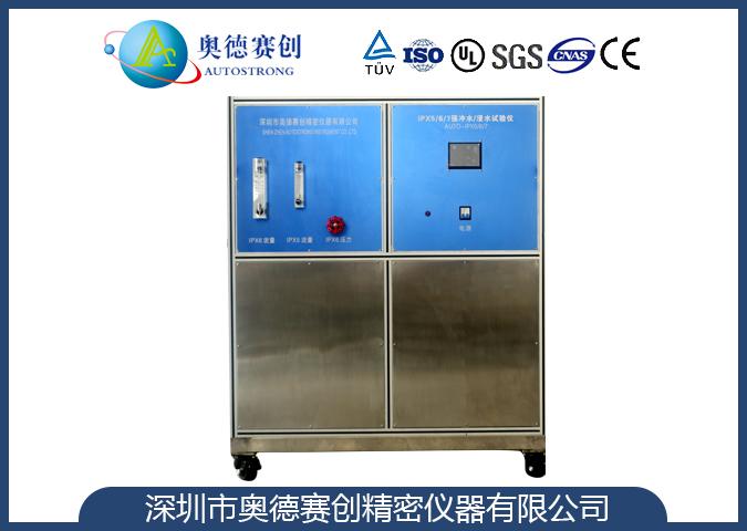 IPX5/IPX6防浸水试验仪