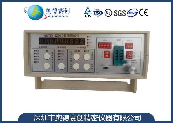 AUTO-JZ010型晶振测试仪